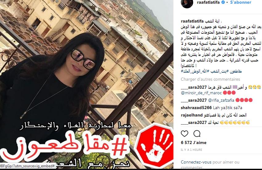 الفنانة لطيفة رأفت تقاطع وتهاجم الذين اتهموا الشعب المغرب بالخيانة