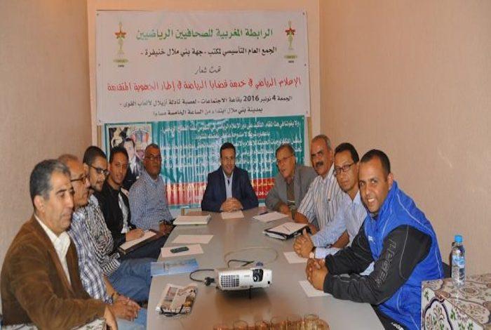 الرابطة المغربية للصحافيين الرياضيين تطالب برفع الحصار الاعلامي عن المنتخب الوطني لكرة القدم