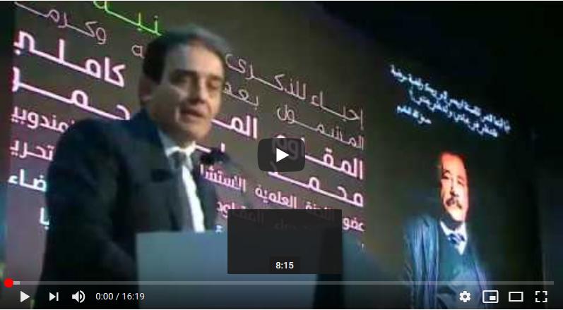 الذكرى الأربعينية لوفاة المقاوم محمد الكاميلي - فيديو