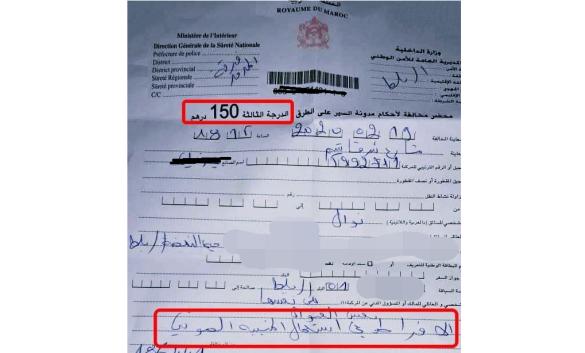 الإفراط في استعمال المنبه الصوتي يكلف السائقين غرامة مالية قدرها 150 درهما
